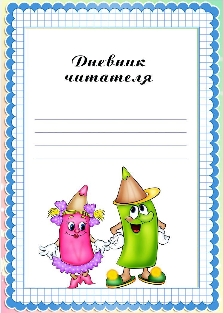Титульный лист для читательского дневника раскраска